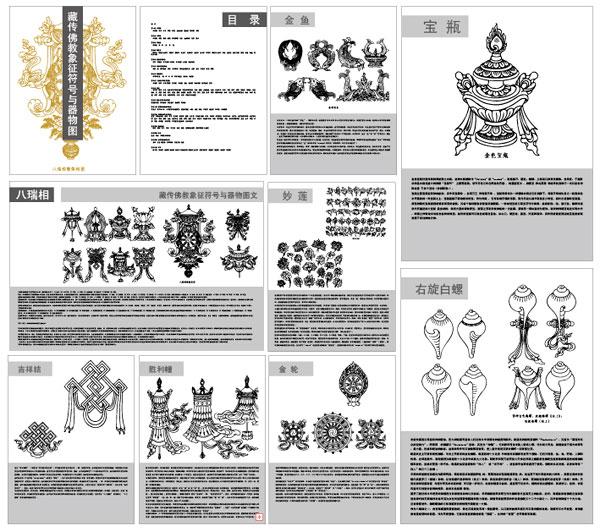 Tibetan Buddhist Symbols And Meanings Crazywidowfo